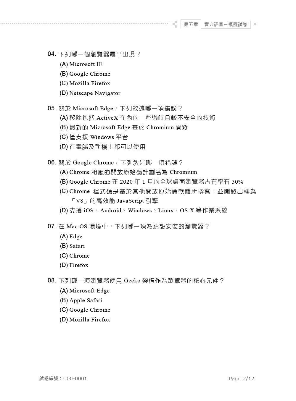 TQC 雲端技術及網路服務實力養成暨評量, 2/e-preview-6