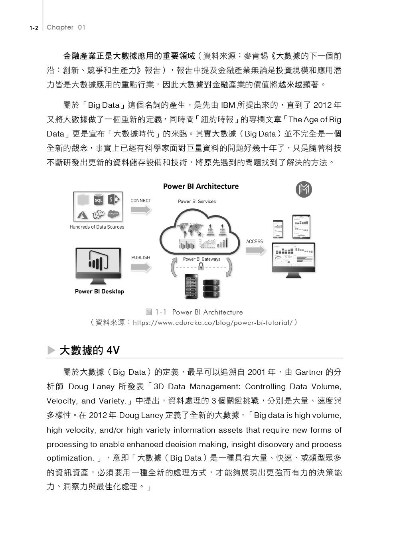 Power BI 金融大數據分析應用 -- 貼近產業實務,掌握決策效率-preview-3