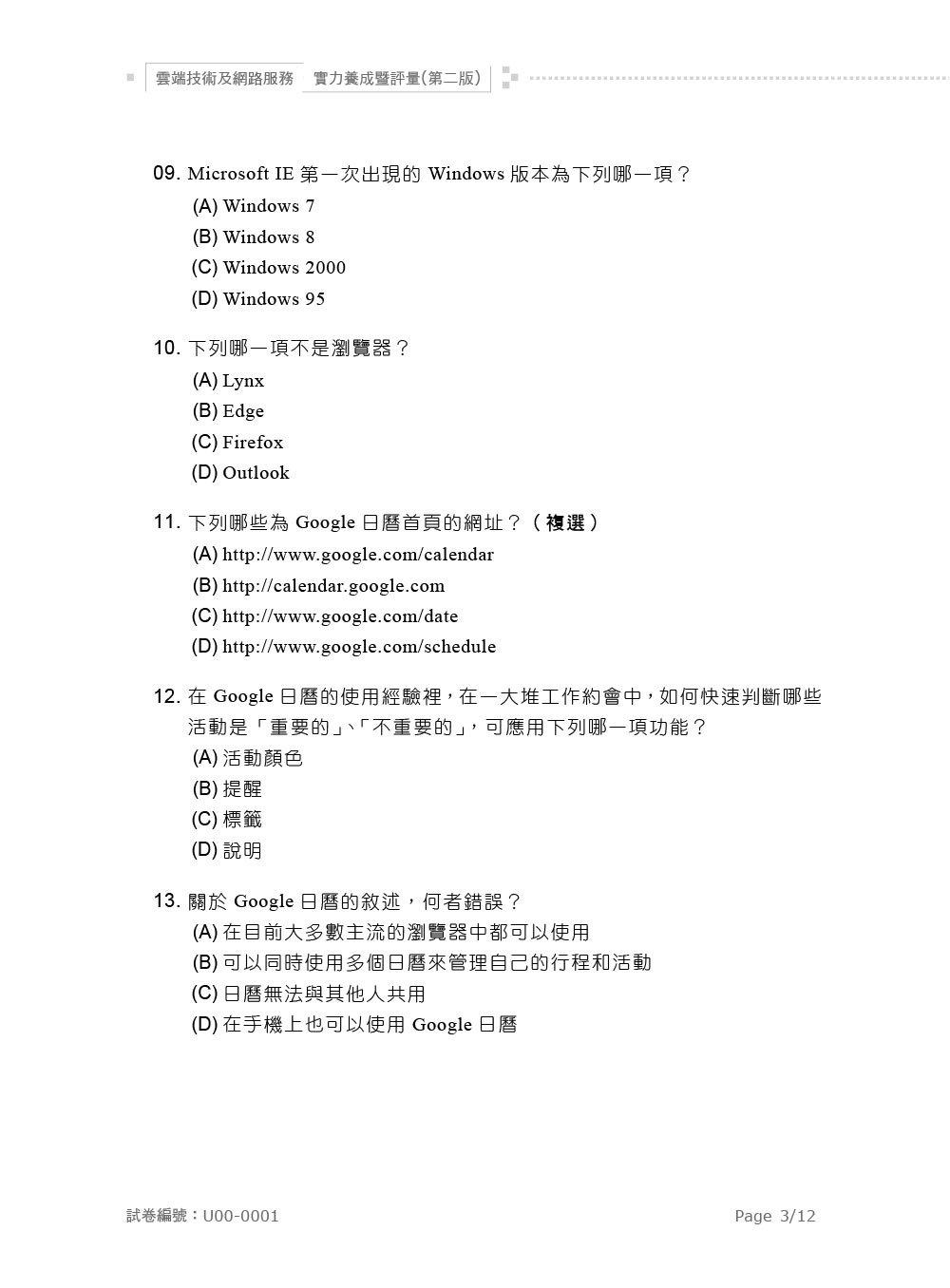 TQC 雲端技術及網路服務實力養成暨評量, 2/e-preview-7