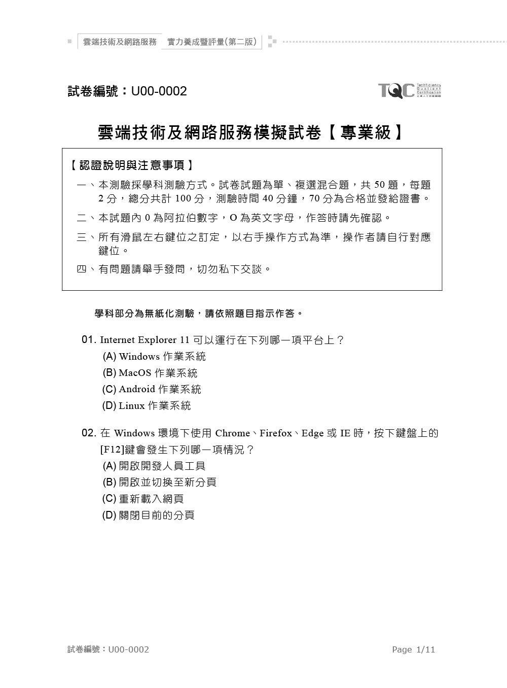TQC 雲端技術及網路服務實力養成暨評量, 2/e-preview-8
