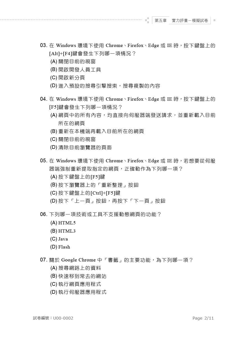 TQC 雲端技術及網路服務實力養成暨評量, 2/e-preview-9