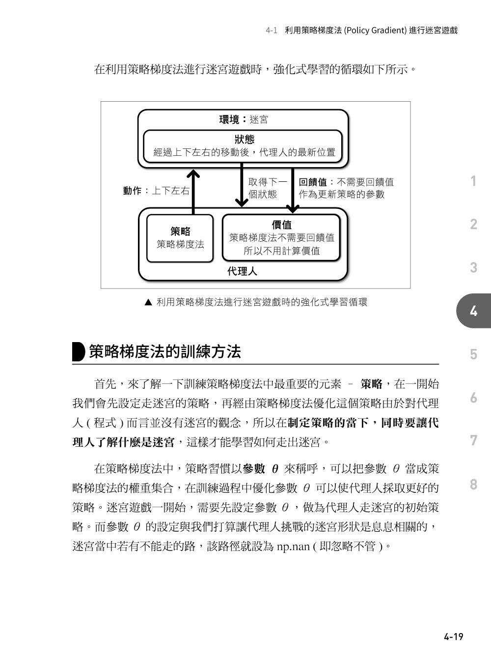 強化式學習:打造最強 AlphaZero 通用演算法-preview-8