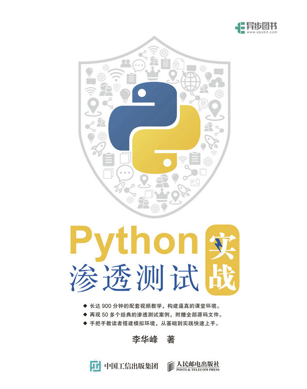 Python 滲透測試實戰-preview-1