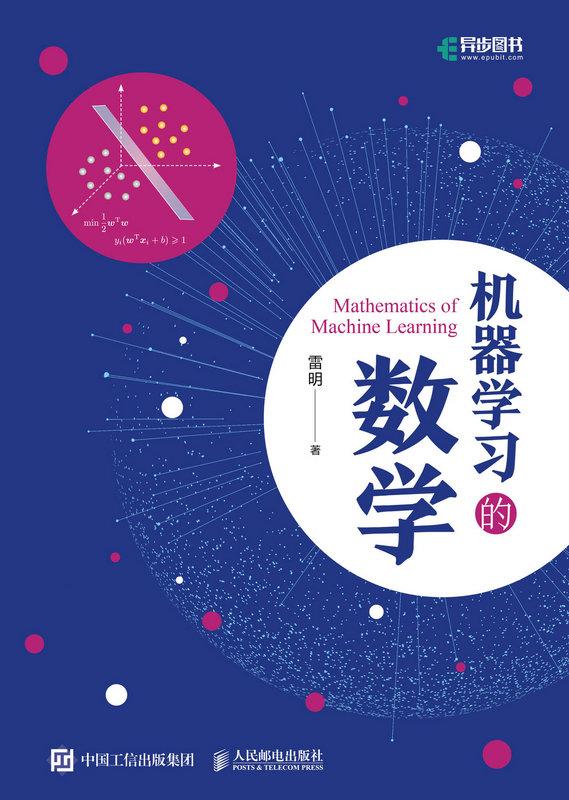 機器學習的數學-preview-1