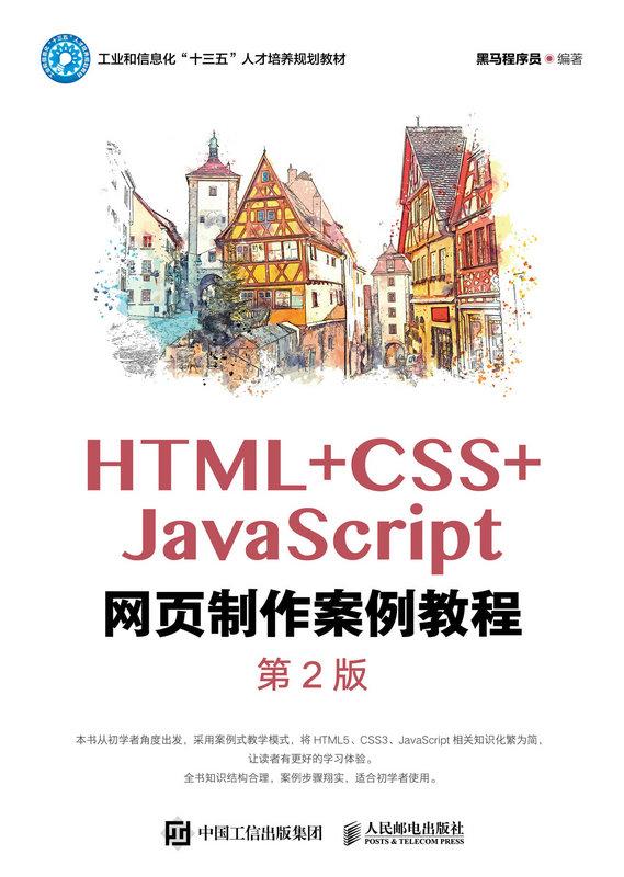 HTML+CSS+JavaScript網頁製作案例教程(第2版)-preview-1