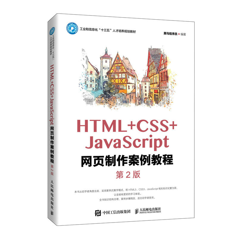 HTML+CSS+JavaScript網頁製作案例教程(第2版)-preview-2