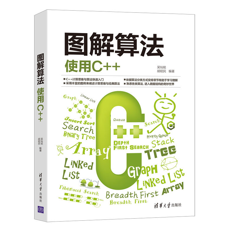 圖解算法:使用C++-preview-3