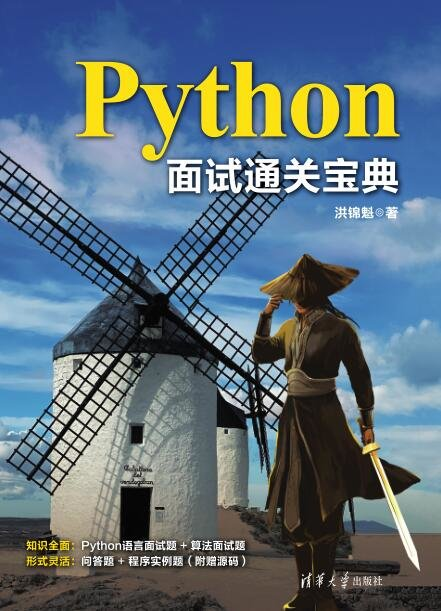 Python 面試通關寶典-preview-1