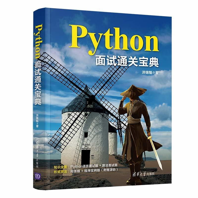 Python 面試通關寶典-preview-3