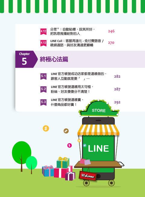 LINE 官方帳號2.0|邁向百萬星級店家 (威力加強版)-preview-4