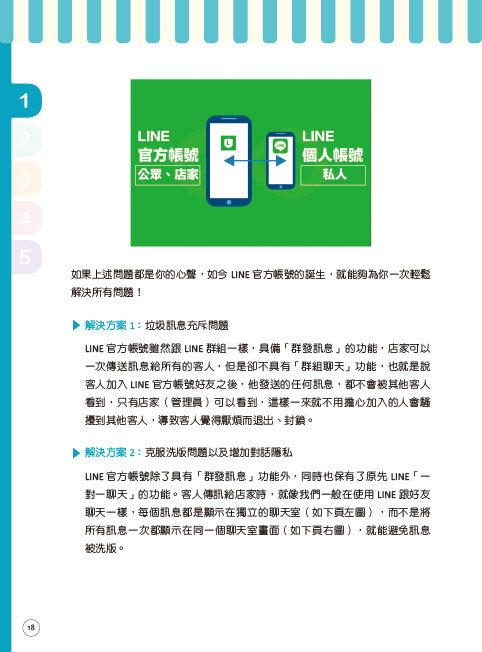 LINE 官方帳號2.0|邁向百萬星級店家 (威力加強版)-preview-5