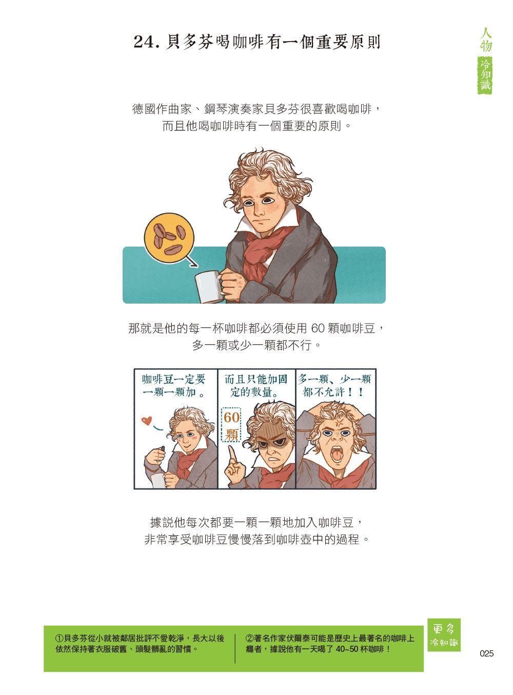 漫畫科普冷知識王2:世界其實很有趣,生活應該多一點療癒!-preview-3