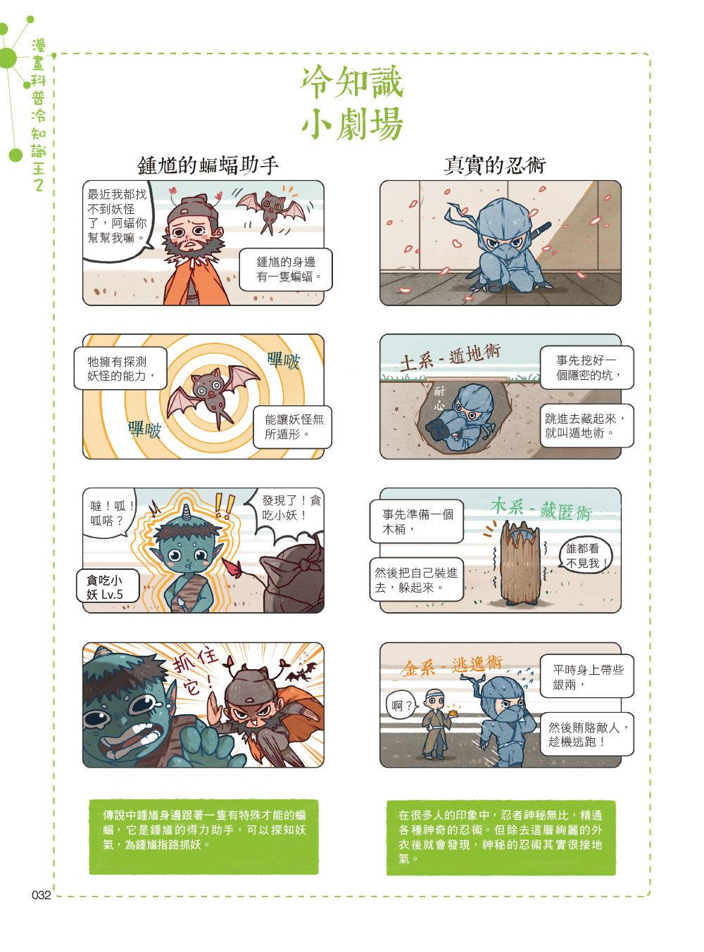 漫畫科普冷知識王2:世界其實很有趣,生活應該多一點療癒!-preview-4
