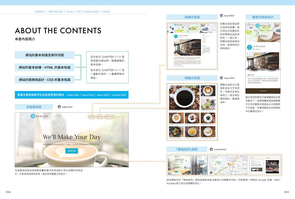 網頁美編的救星!零基礎也能看得懂的 HTML & CSS 網頁設計-preview-1