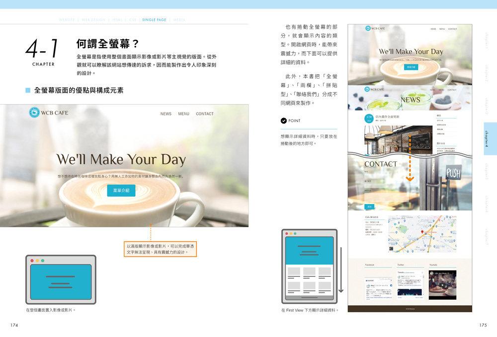 網頁美編的救星!零基礎也能看得懂的 HTML & CSS 網頁設計-preview-2