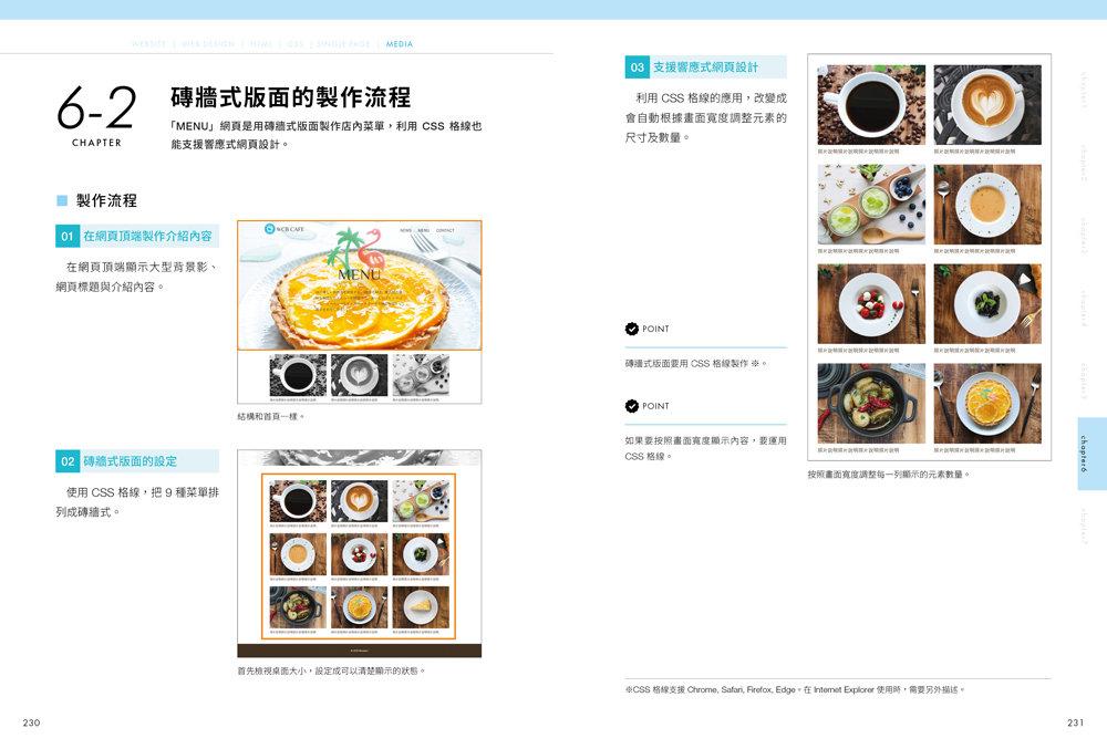 網頁美編的救星!零基礎也能看得懂的 HTML & CSS 網頁設計-preview-5