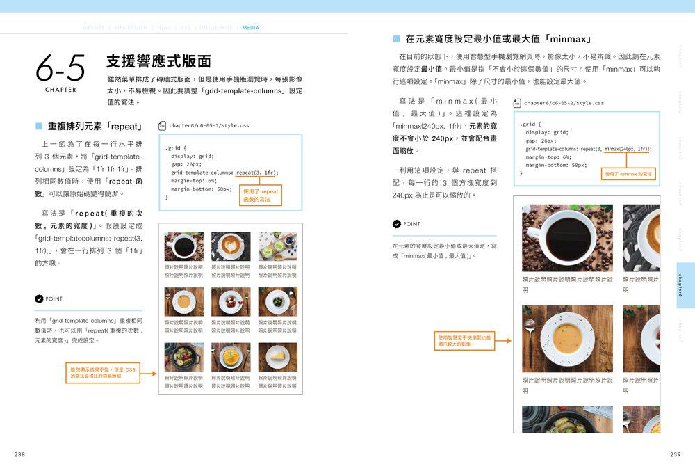 網頁美編的救星!零基礎也能看得懂的 HTML & CSS 網頁設計-preview-6