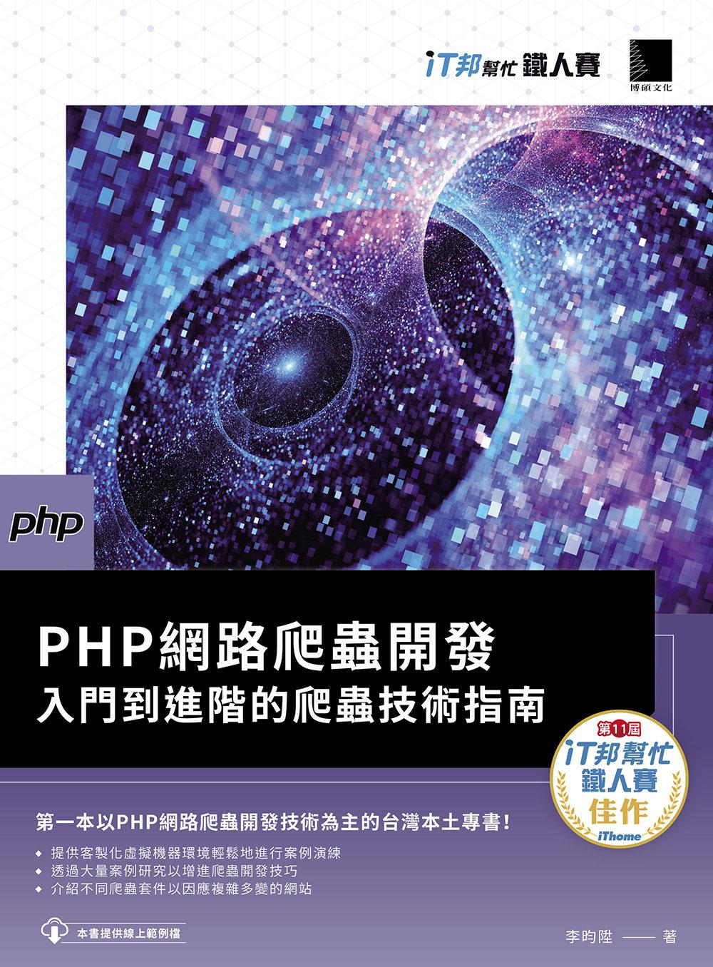 PHP 網路爬蟲開發:入門到進階的爬蟲技術指南(iT邦幫忙鐵人賽系列書)-preview-2