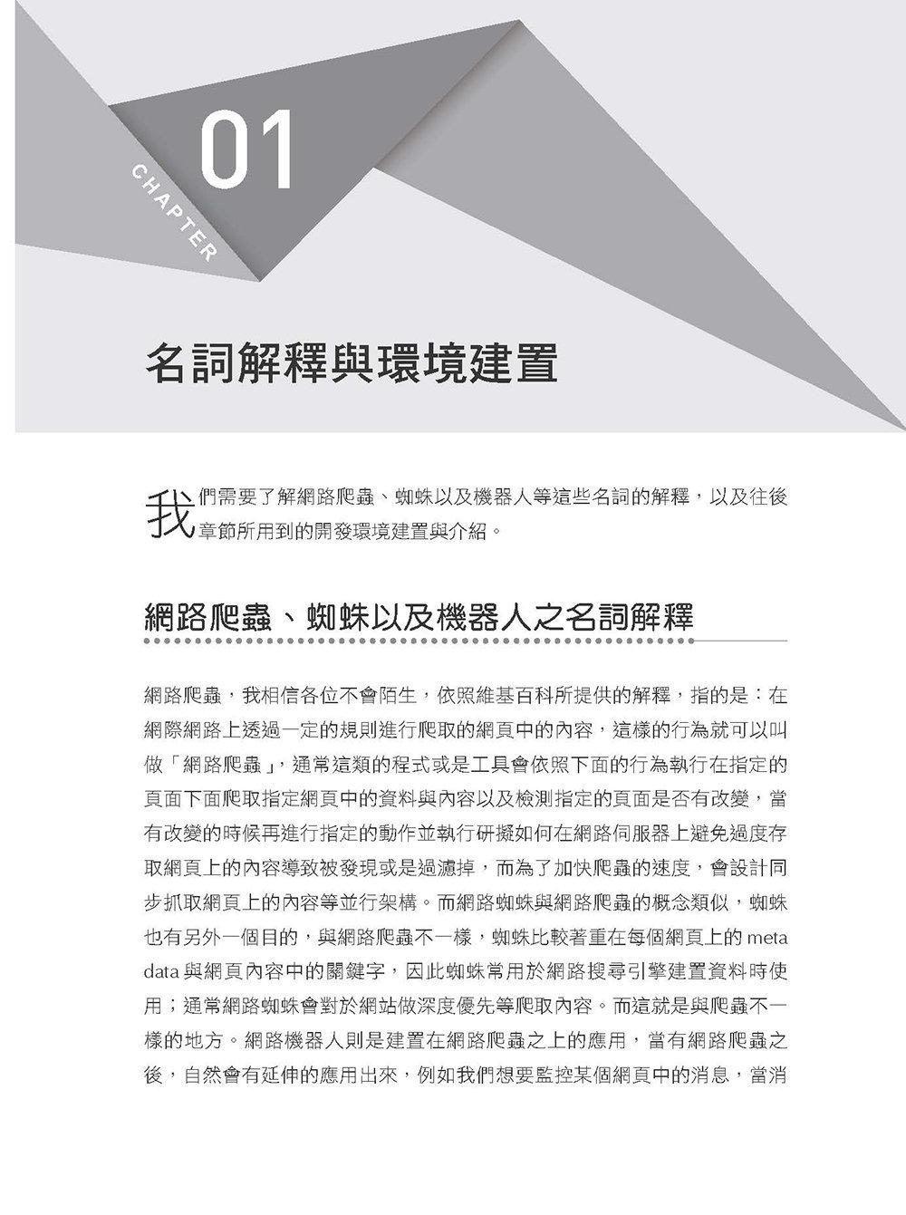 PHP 網路爬蟲開發:入門到進階的爬蟲技術指南(iT邦幫忙鐵人賽系列書)-preview-3