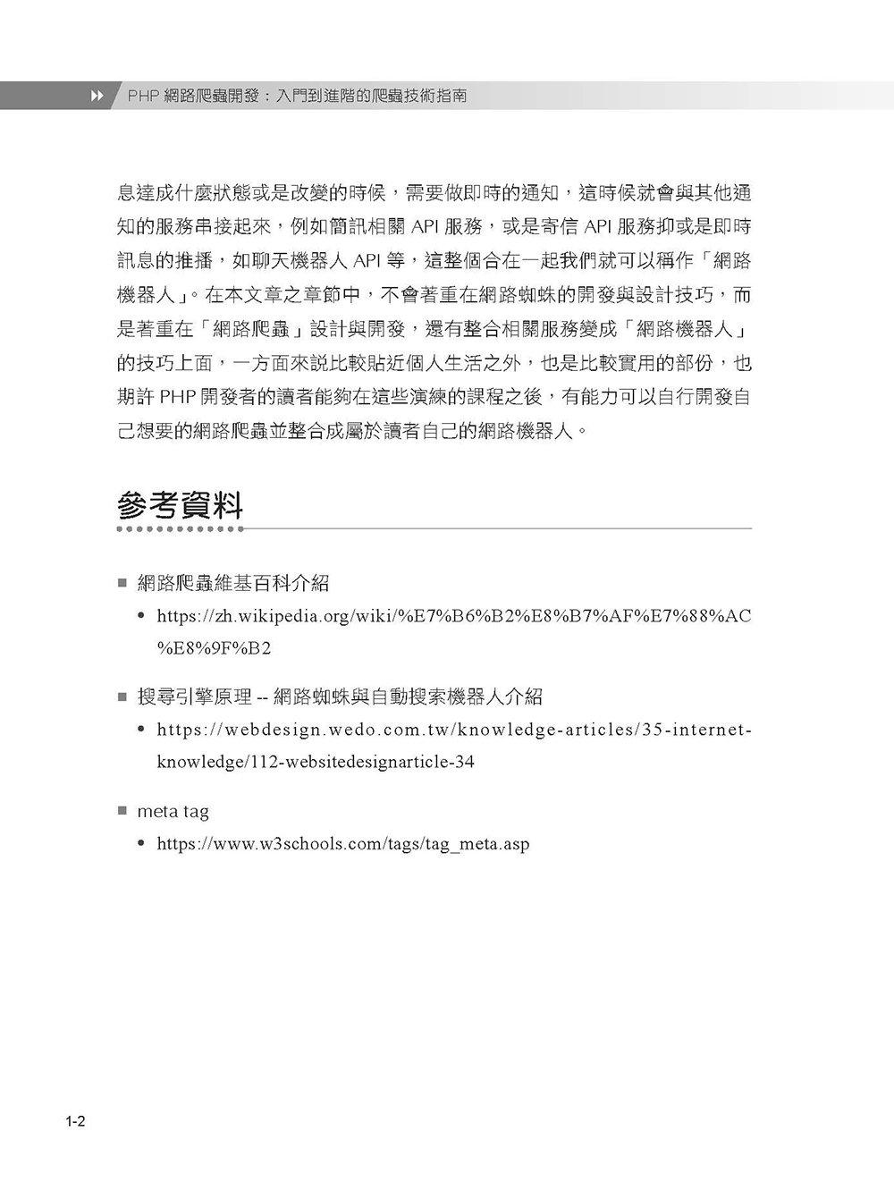 PHP 網路爬蟲開發:入門到進階的爬蟲技術指南(iT邦幫忙鐵人賽系列書)-preview-4