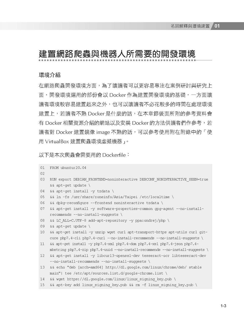 PHP 網路爬蟲開發:入門到進階的爬蟲技術指南(iT邦幫忙鐵人賽系列書)-preview-5
