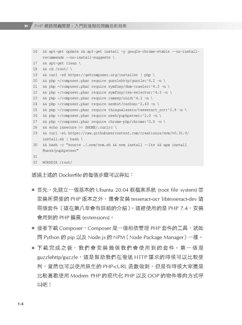 PHP 網路爬蟲開發:入門到進階的爬蟲技術指南(iT邦幫忙鐵人賽系列書)-preview-6