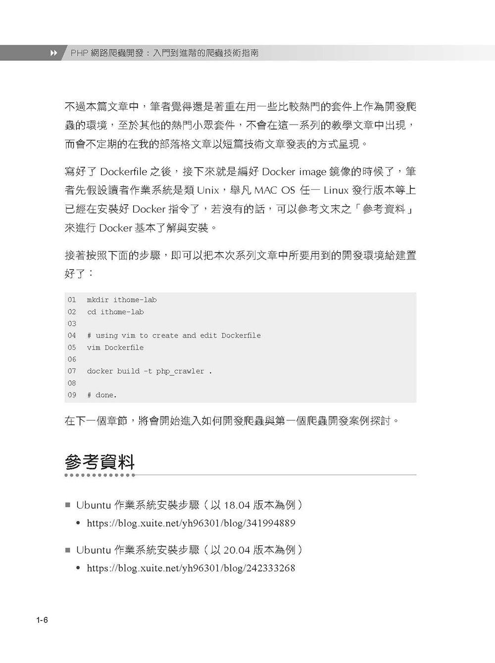 PHP 網路爬蟲開發:入門到進階的爬蟲技術指南(iT邦幫忙鐵人賽系列書)-preview-8