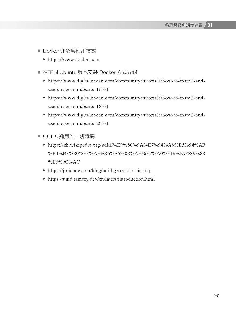 PHP 網路爬蟲開發:入門到進階的爬蟲技術指南(iT邦幫忙鐵人賽系列書)-preview-9