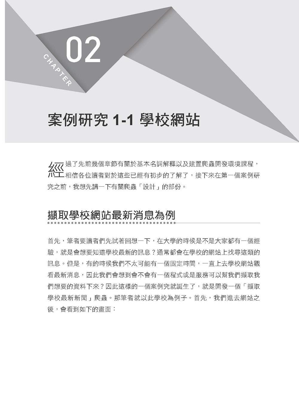 PHP 網路爬蟲開發:入門到進階的爬蟲技術指南(iT邦幫忙鐵人賽系列書)-preview-10