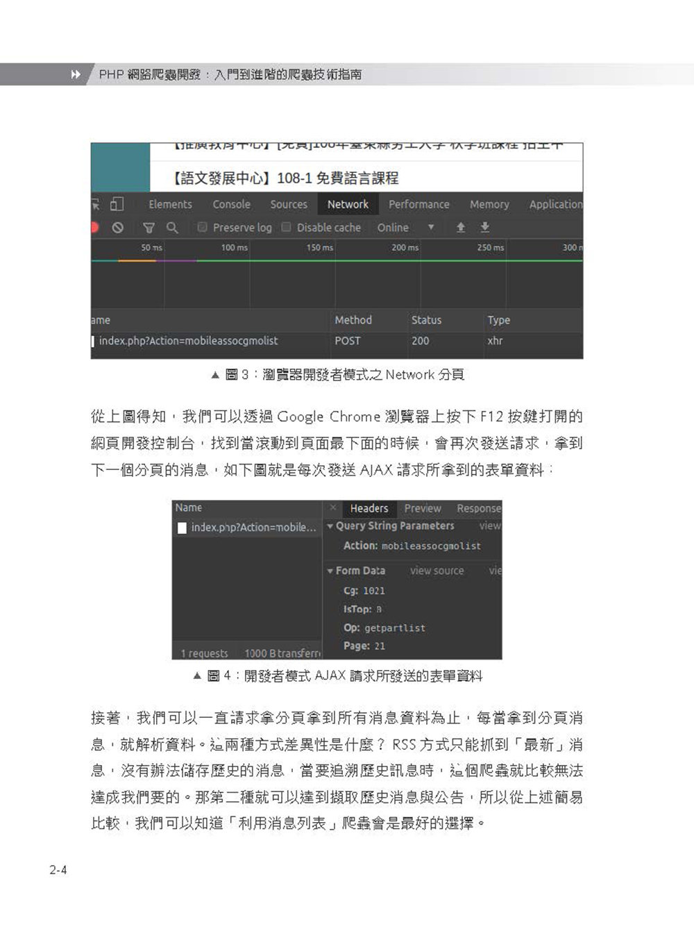 PHP 網路爬蟲開發:入門到進階的爬蟲技術指南(iT邦幫忙鐵人賽系列書)-preview-13