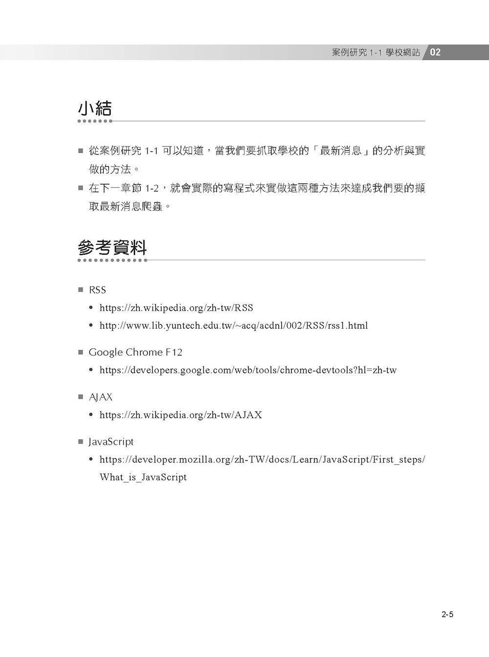 PHP 網路爬蟲開發:入門到進階的爬蟲技術指南(iT邦幫忙鐵人賽系列書)-preview-14