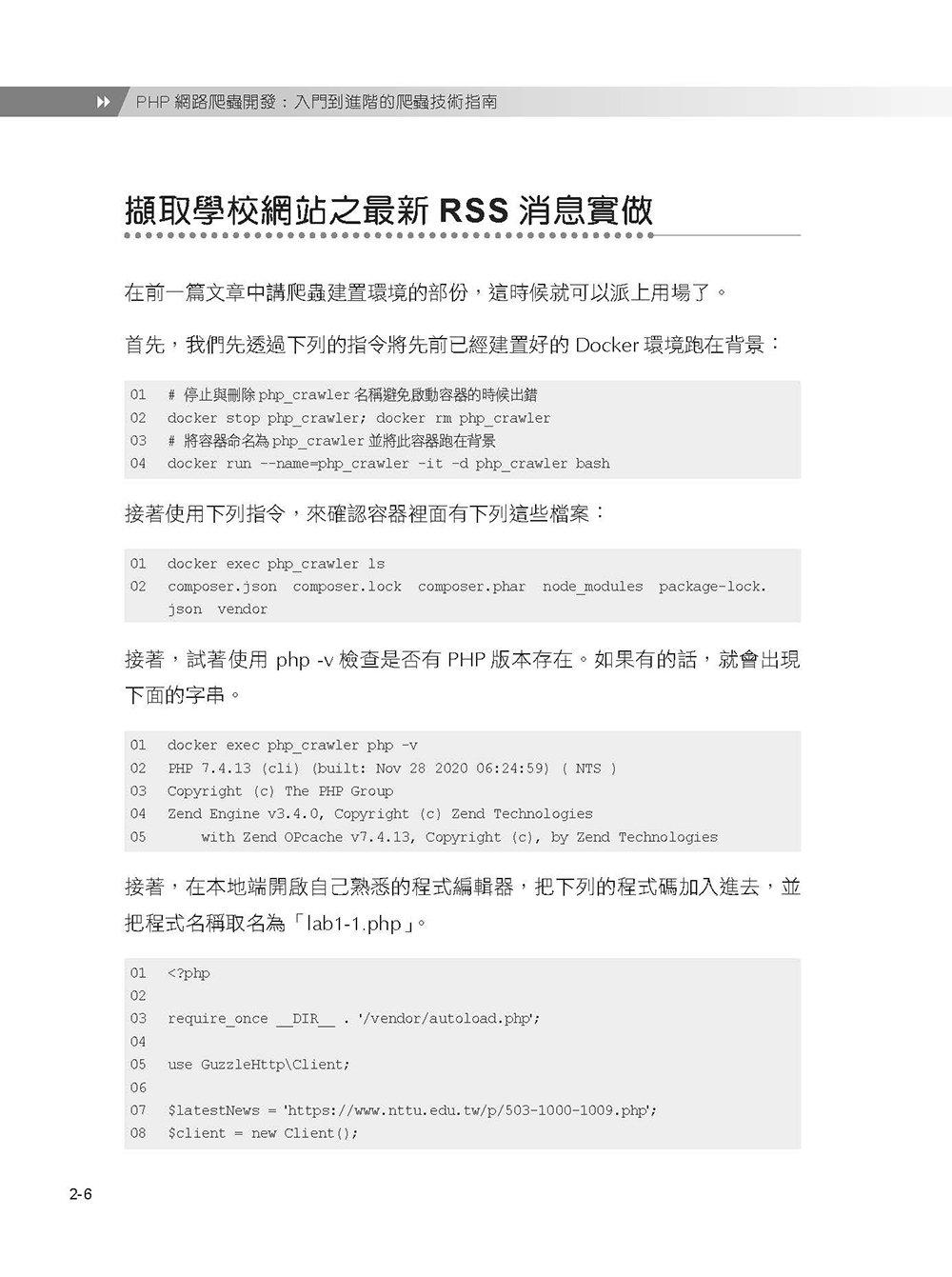 PHP 網路爬蟲開發:入門到進階的爬蟲技術指南(iT邦幫忙鐵人賽系列書)-preview-15