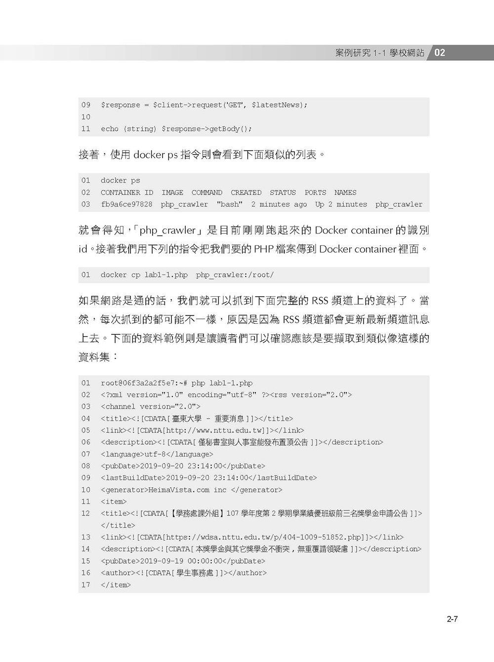 PHP 網路爬蟲開發:入門到進階的爬蟲技術指南(iT邦幫忙鐵人賽系列書)-preview-16