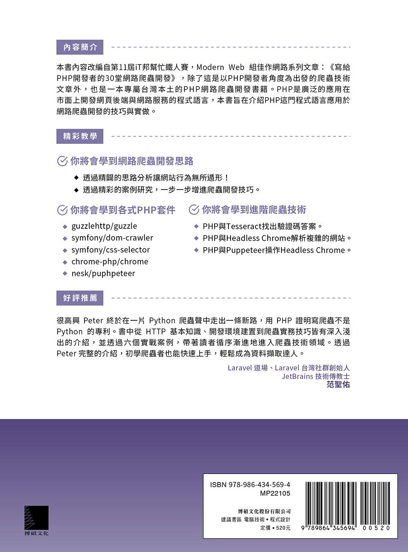 PHP 網路爬蟲開發:入門到進階的爬蟲技術指南(iT邦幫忙鐵人賽系列書)-preview-17