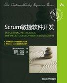 Scrum敏捷軟件開發-preview-1