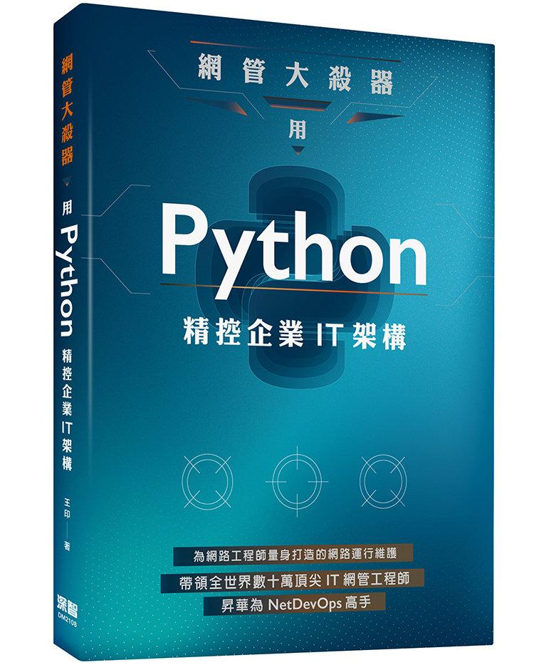 網管大殺器:用 Python 精控企業 IT架構-preview-1