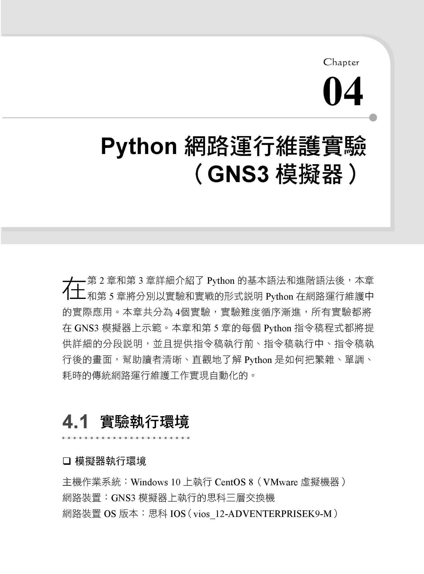 網管大殺器:用 Python 精控企業 IT架構-preview-2