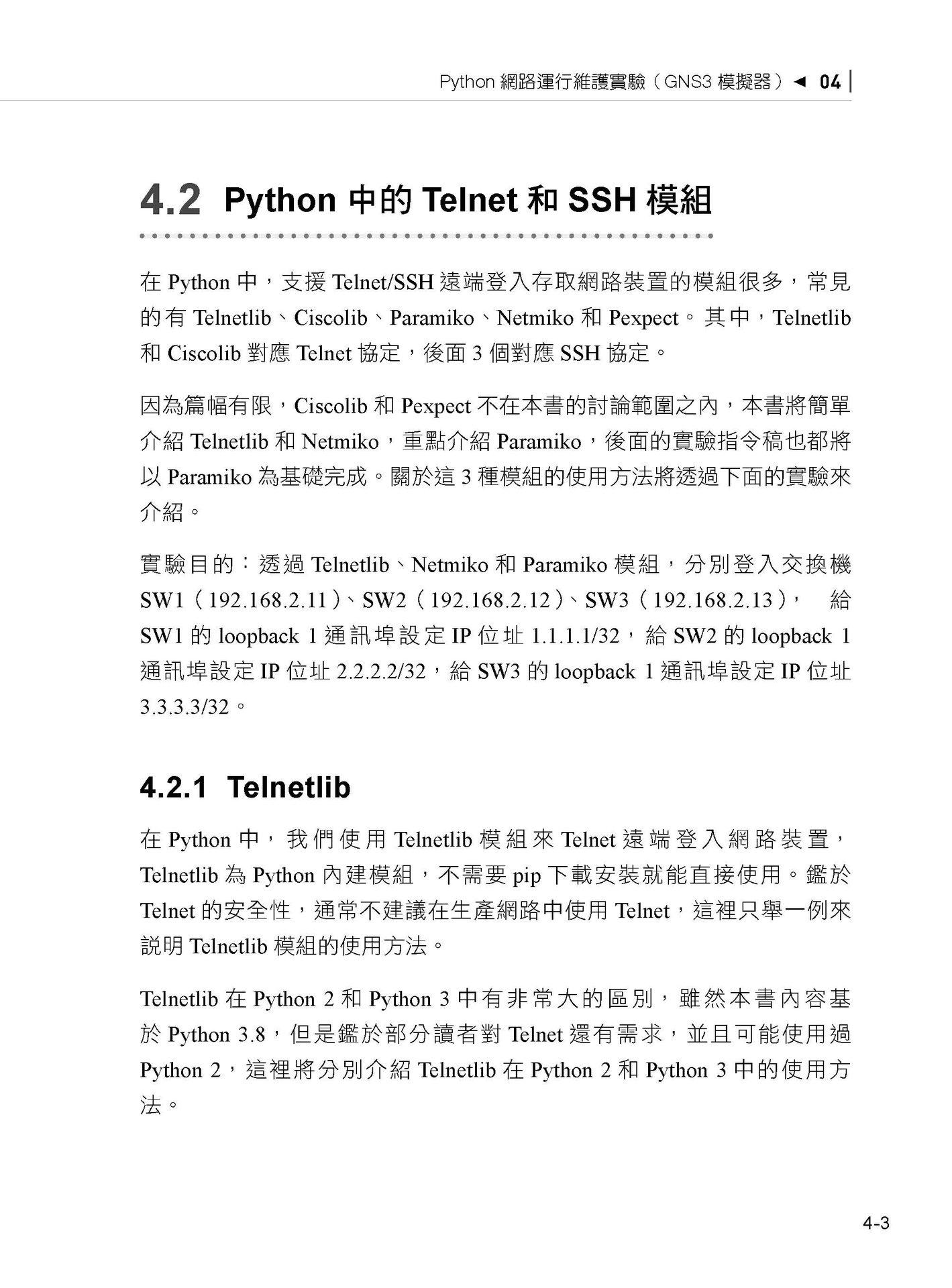 網管大殺器:用 Python 精控企業 IT架構-preview-4