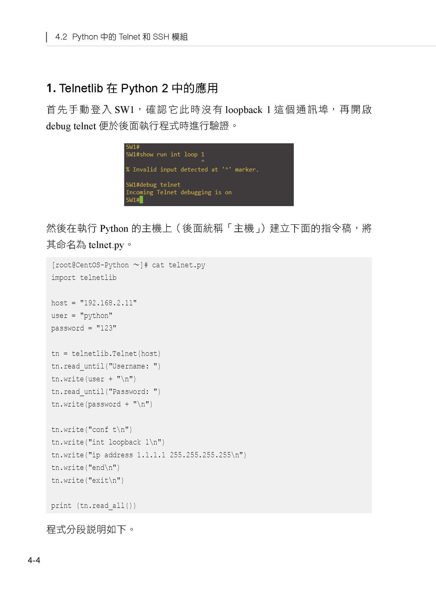 網管大殺器:用 Python 精控企業 IT架構-preview-5