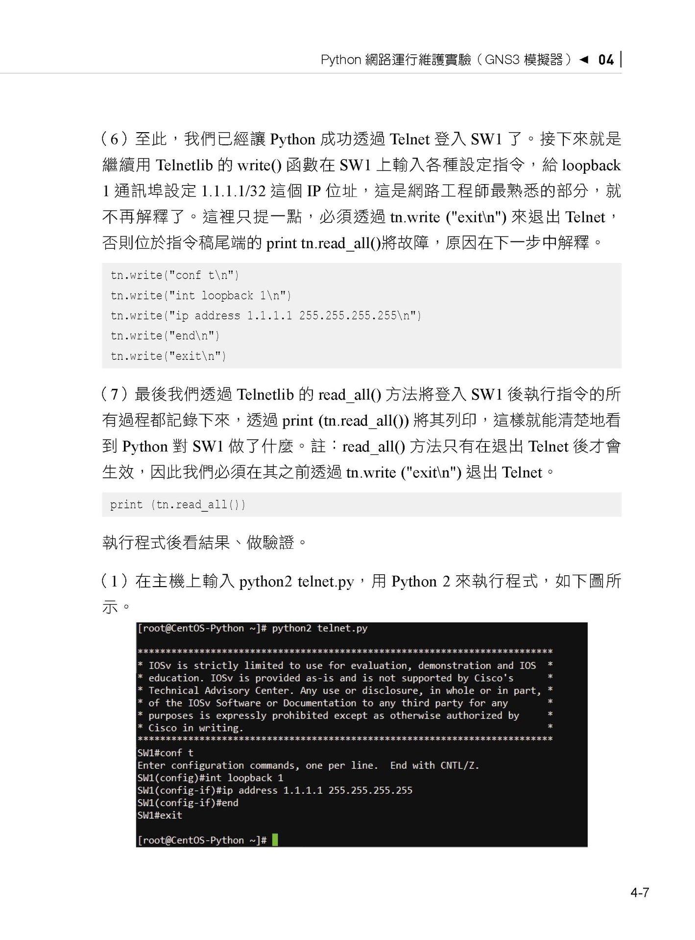 網管大殺器:用 Python 精控企業 IT架構-preview-8