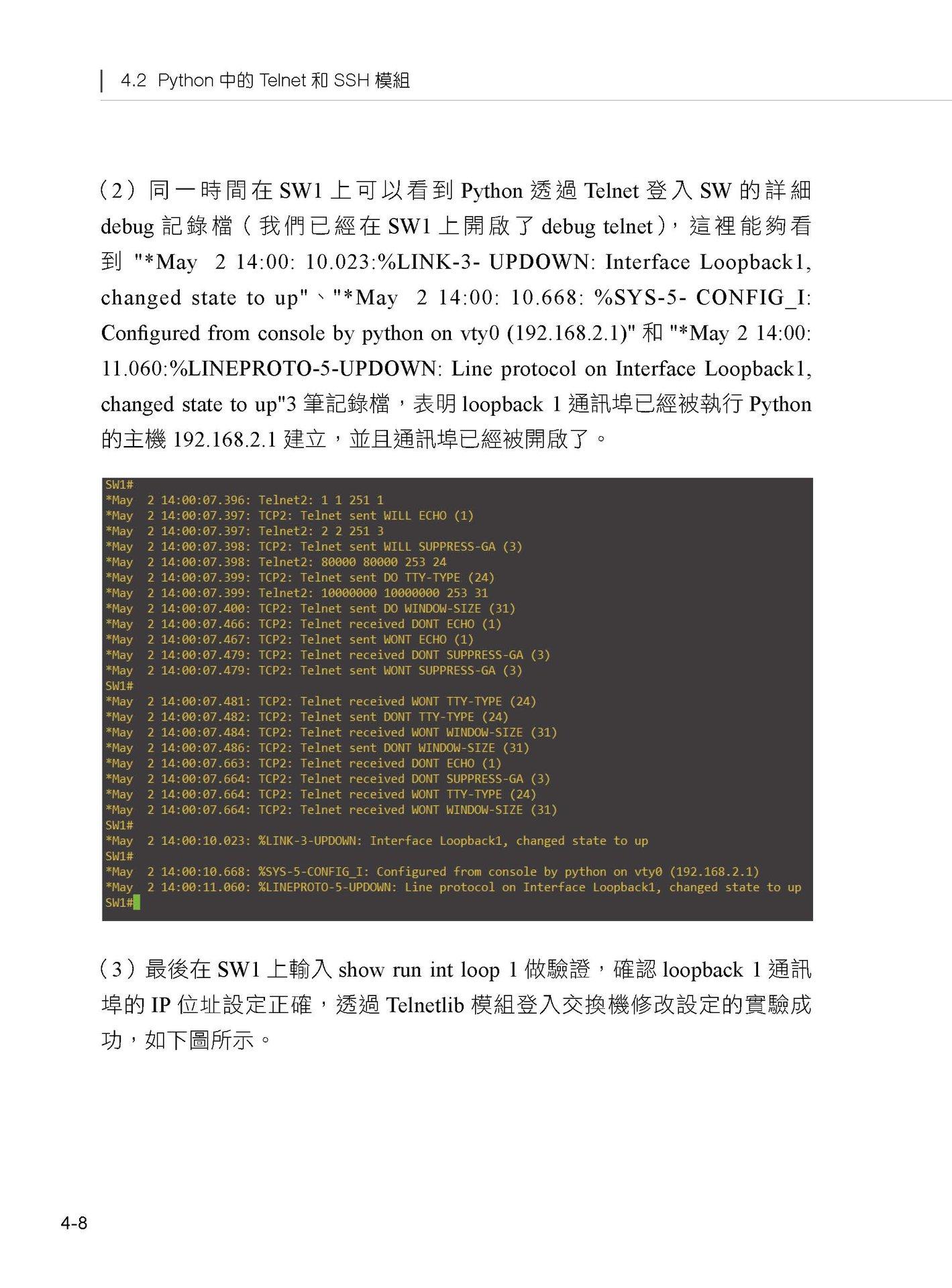 網管大殺器:用 Python 精控企業 IT架構-preview-9