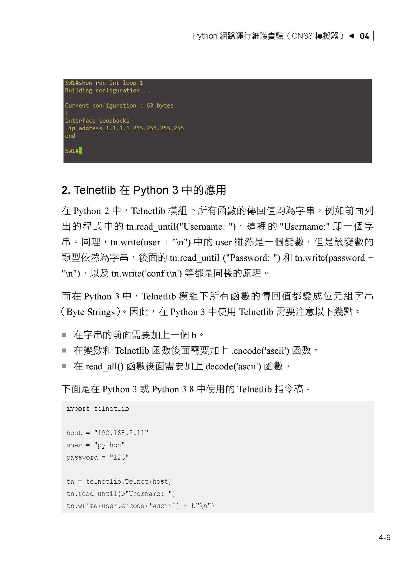 網管大殺器:用 Python 精控企業 IT架構-preview-10