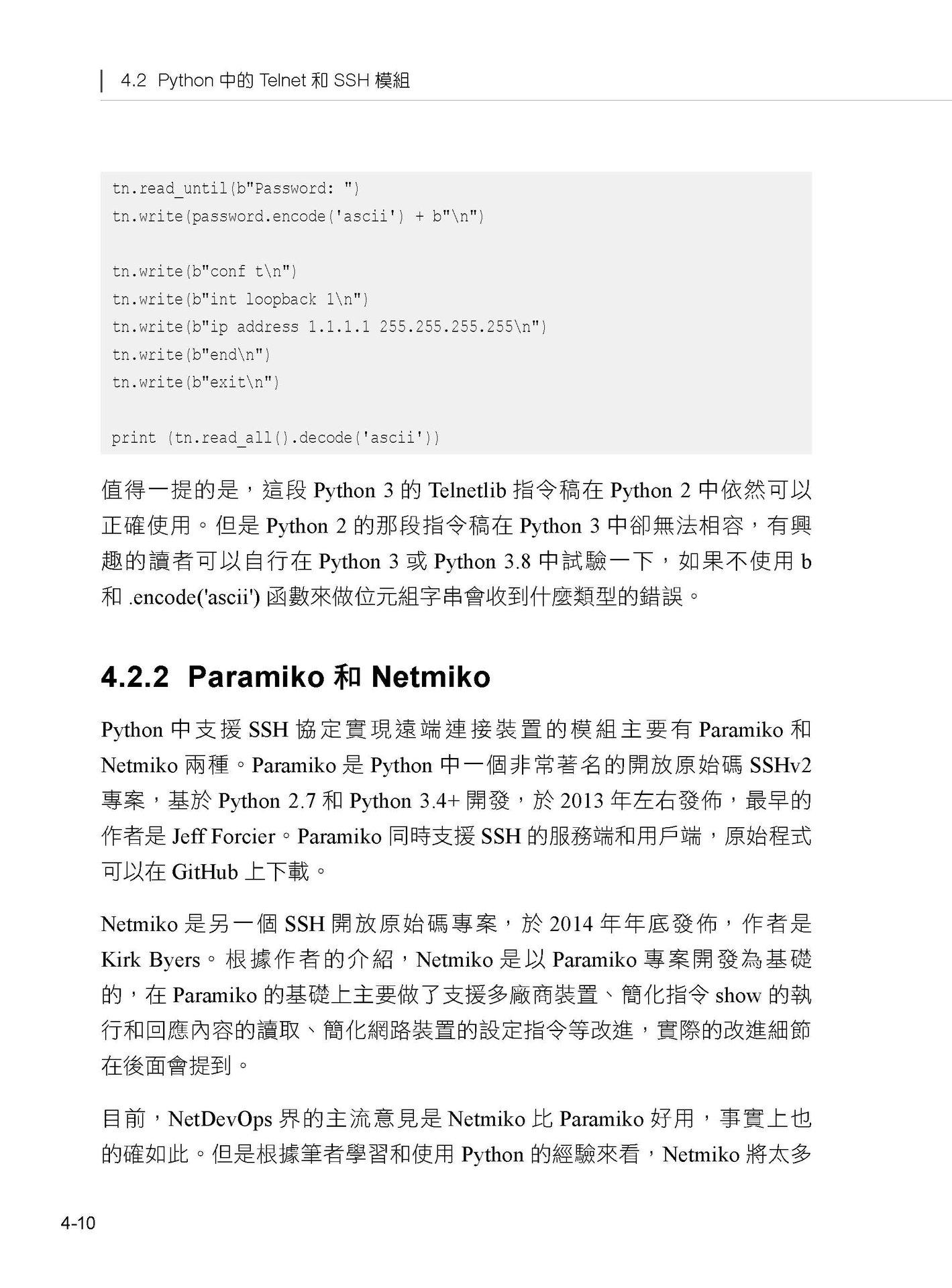 網管大殺器:用 Python 精控企業 IT架構-preview-11