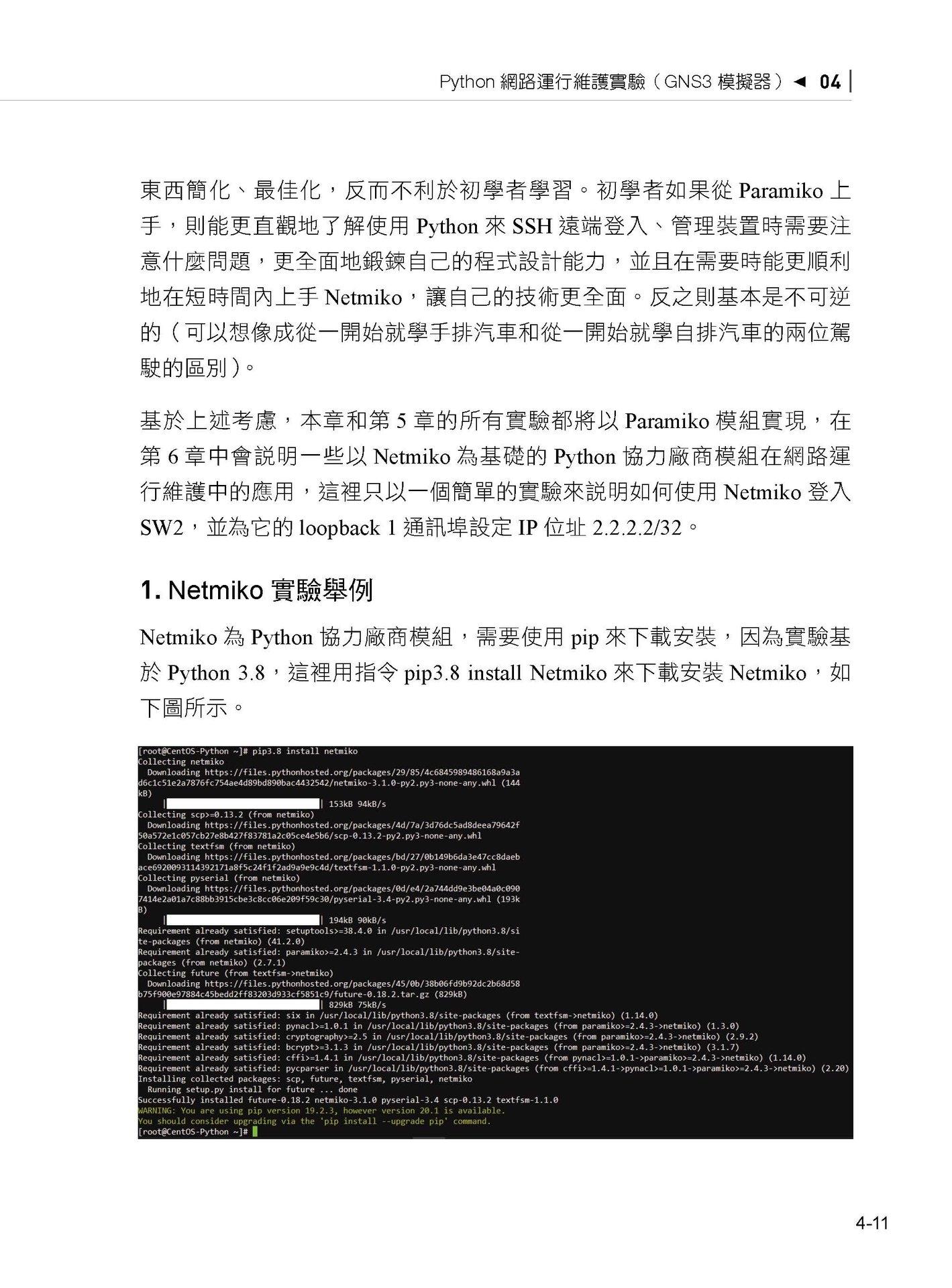 網管大殺器:用 Python 精控企業 IT架構-preview-12