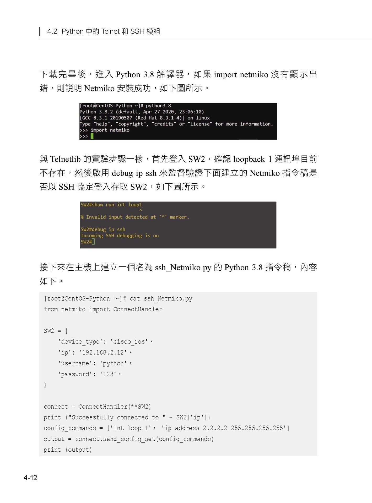 網管大殺器:用 Python 精控企業 IT架構-preview-13