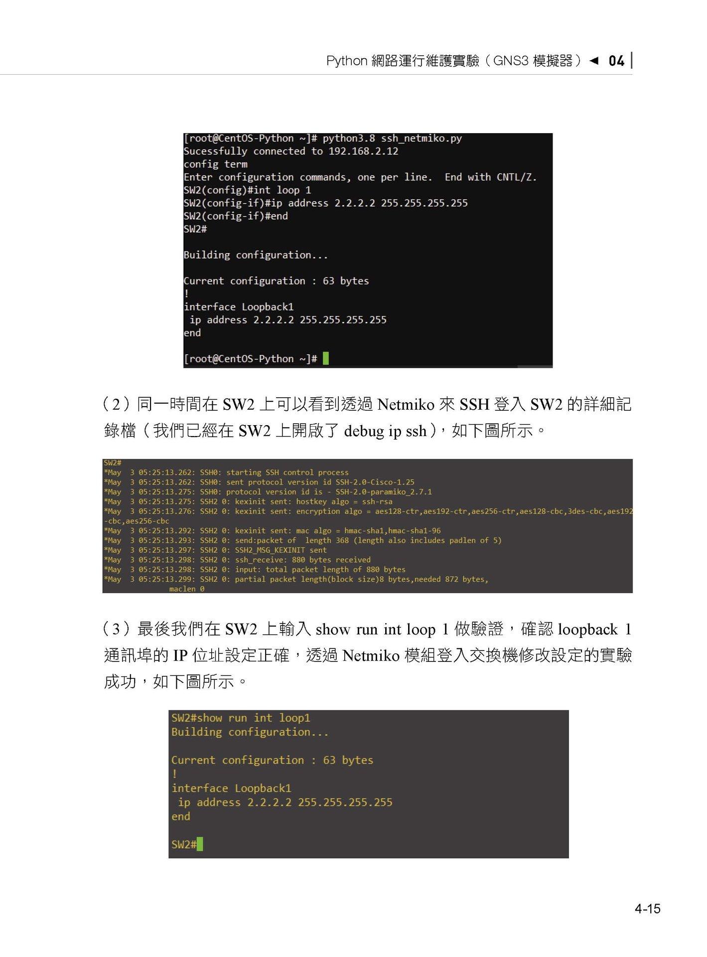 網管大殺器:用 Python 精控企業 IT架構-preview-16