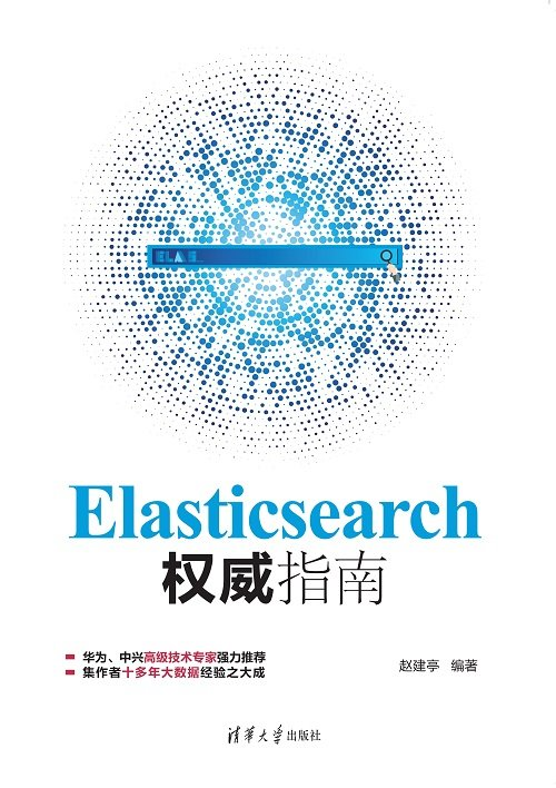 Elasticsearch 權威指南-preview-1