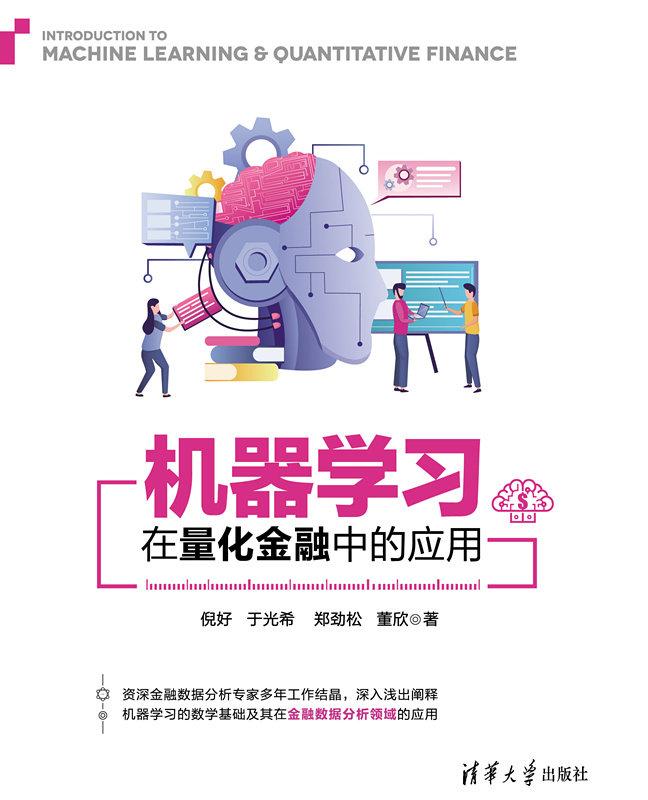 機器學習在量化金融中的應用-preview-1