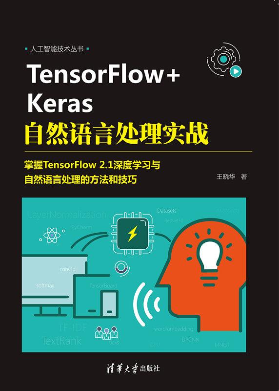 TensorFlow + Keras 自然語言處理實戰-preview-1