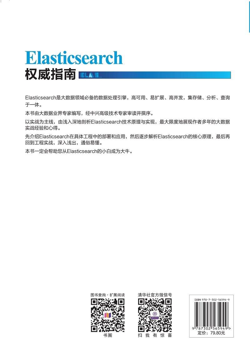 Elasticsearch 權威指南-preview-2